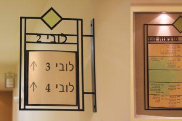 בית חולים אלישע – חיפה
