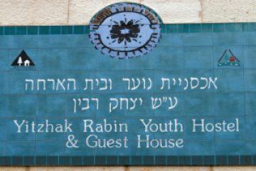 """בית הארחה ע""""ש יצחק רבין"""